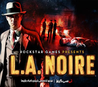 دانلود ترینر بازی L.A. Noire