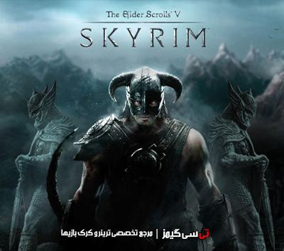 دانلود ترینر بازی The Elder Scrolls V Skyrim
