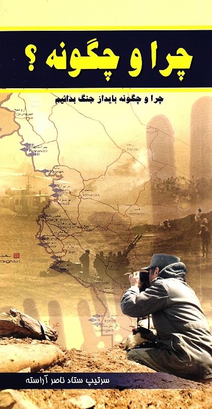 کتاب چرا و چگونه باید از جنگ بدانیم؟