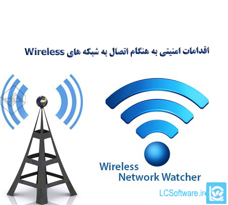 اقدامات امنیتی به هنگام اتصال به شبکه های Wireless