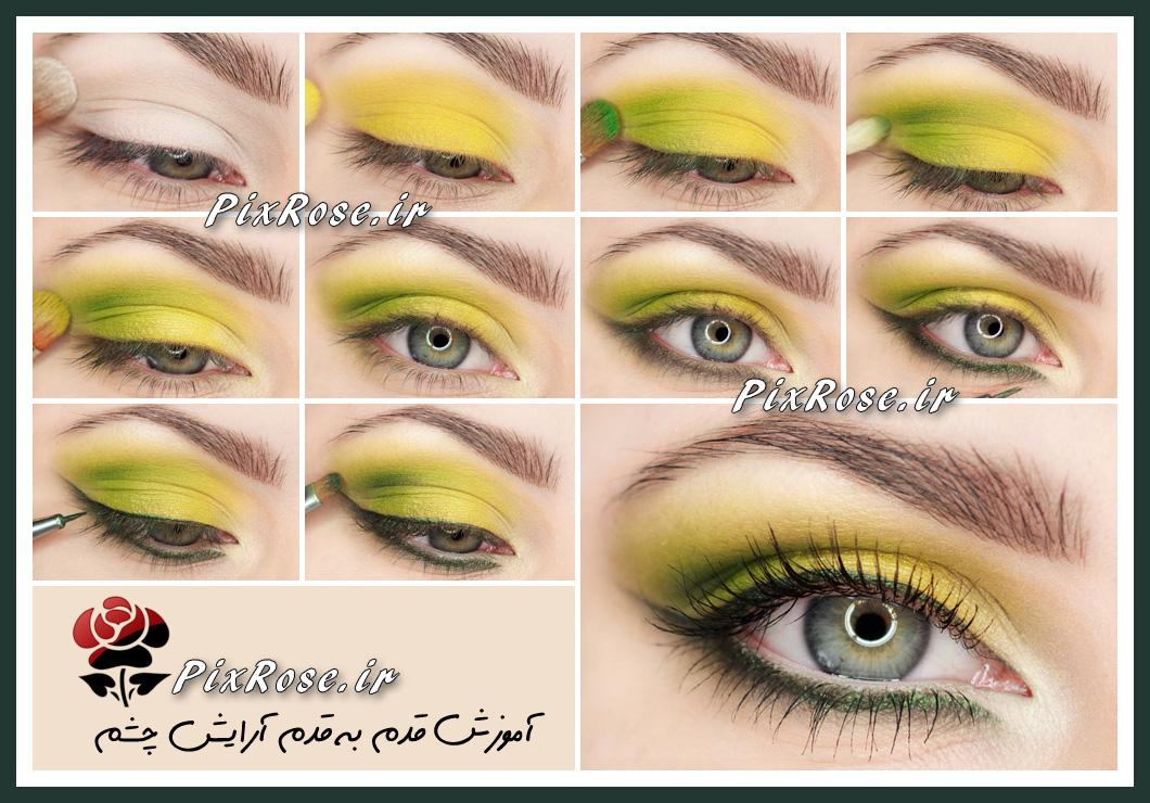 آرایش چشم پسته ای