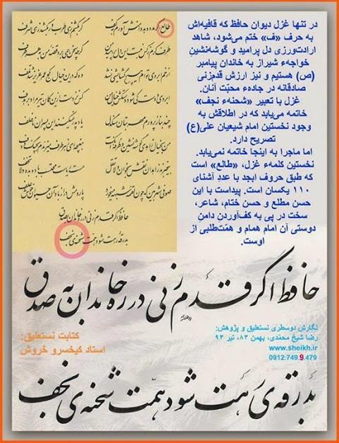 شعر حافظ و امام علی علیه السلام