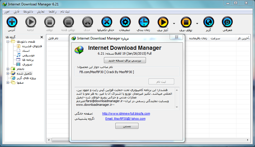 Internet download manager 5.19 build 3 free serial number