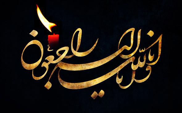 ختم قرآن جهت شادی روح پدر بزرگوار جناب یوسف (همکار مدیر اجرایی)