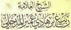 شیخ ربیع بن هادی مدخلی