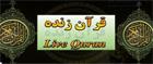 سایت قرآن زنده