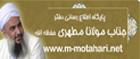 سایت مولانا مطهری