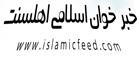 خبر خوان اسلامی