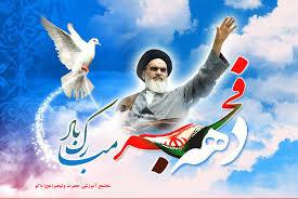 تبریک دهه ی مبارکه ی فجر