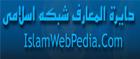 دایره المعارف اسلامی