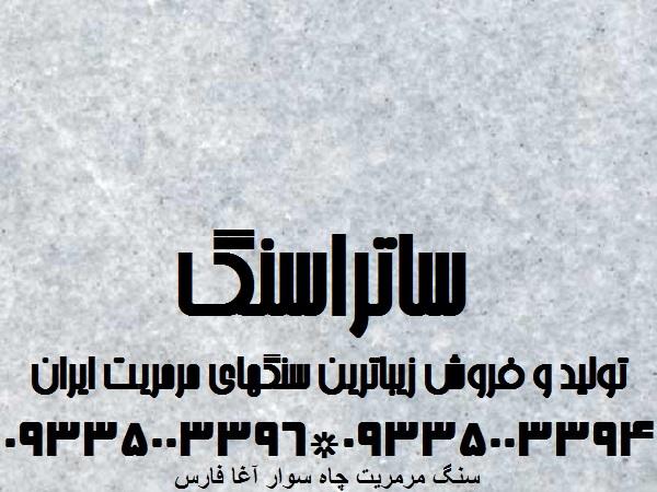 سنگ مرمریت چاه سوار آغا فارس
