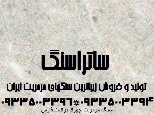 سنگ مرمریت چهرک بوانات فارس