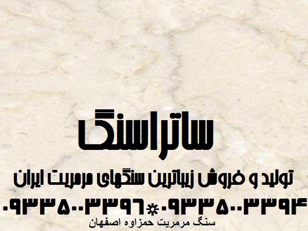 سنگ مرمریت حمزاوه اصفهان