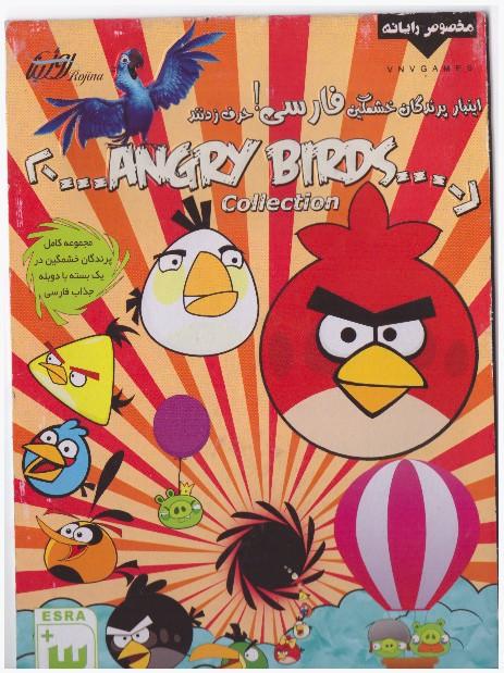 مجموعه کامل بازی پرندگان خشمگین  (ANGRY BIRDS)