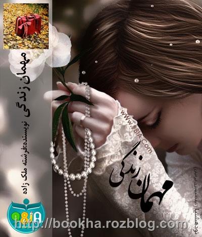 دانلود رمان زیبای مهمان زندگی | عاشقانه