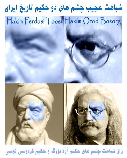حکیم ارد بزرگ ،فیلسوفان ایرانی  ،فیلسوف ایرانی ارد حکیم ،فیلسوف ایرانی ، فیلسوف ایرانی حکیم ارد بزرگ