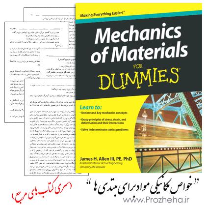 PDF WILLIAM MECHANICS AUTOMOTIVE H CROUSE