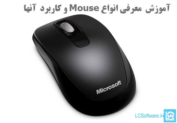 آموزش  معرفی انواع Mouse و کاربرد  آنها