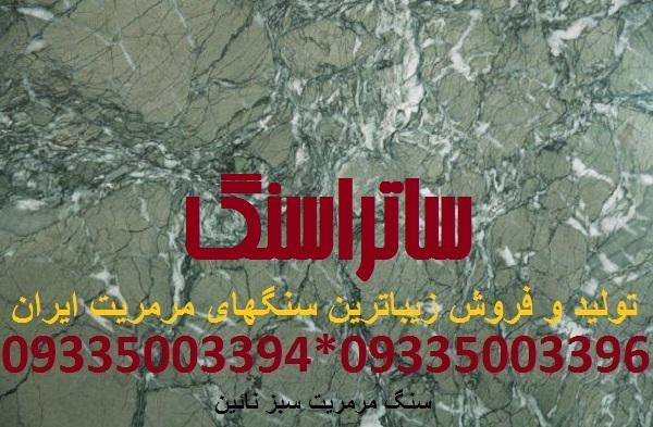 سنگ مرمریت سبز نائین اصفهان