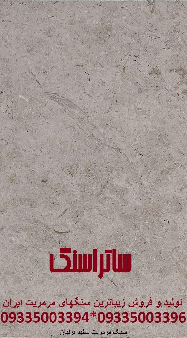 سنگ مرمریت سفید برلیان