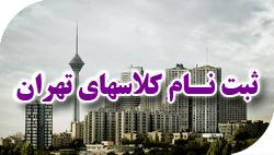 ثبت نام کلاس های تهران راهیان نفت