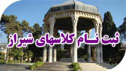 ثبت نام کلاس های شیراز راهیان نفت