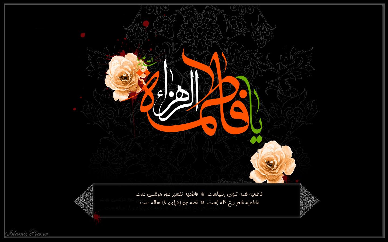 زندگی نامه حضرت فاطمه زهرا س,بیوگرافی فاطمه زهرا س