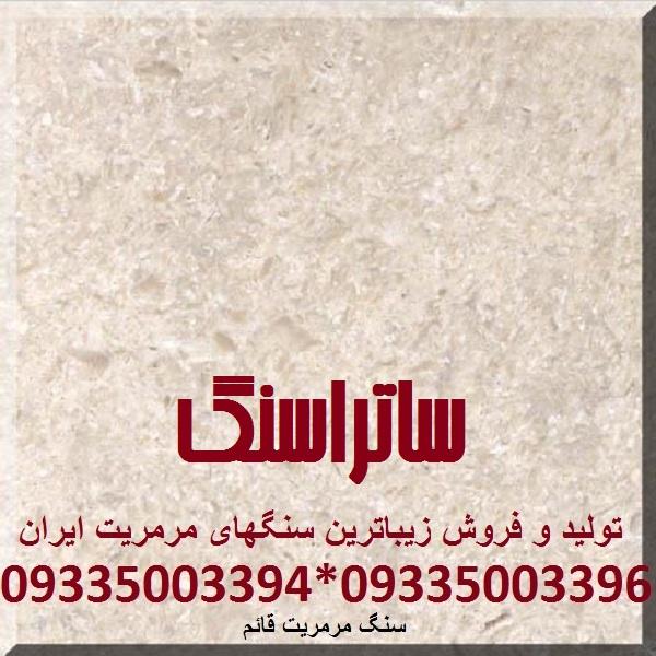 سنگ مرمریت قائم شهرکرد