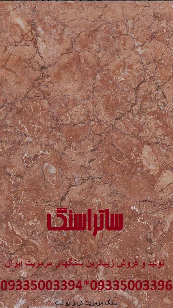 سنگ مرمریت قرمز بوانات