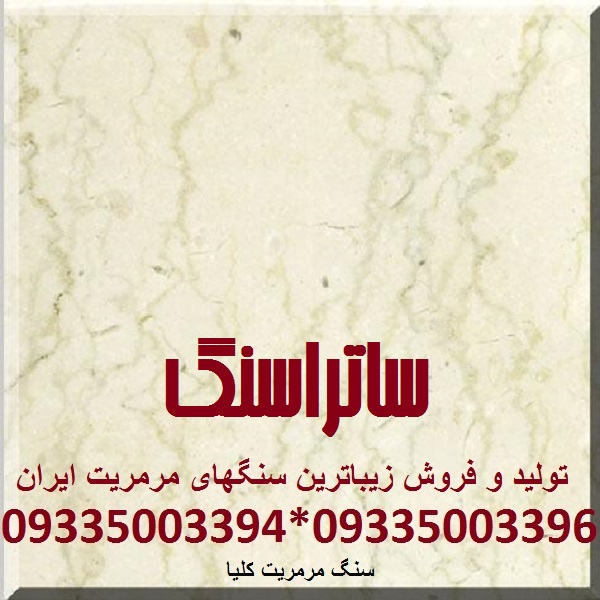 سنگ مرمریت کلیا بهشهر  مازندران