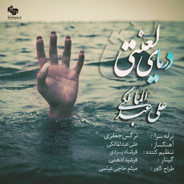 http://s5.picofile.com/file/8169042442/Ali_Abdolmaleki_Daryaye_Lanati.jpg