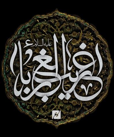 http://s5.picofile.com/file/8169292184/%D8%BA%D8%B1%DB%8C%D8%A8_%D8%A7%D9%84%D8%BA%D8%B1%D8%A8%D8%A7_demo_ashura_ashoora_muharram_imam_hussain.jpg