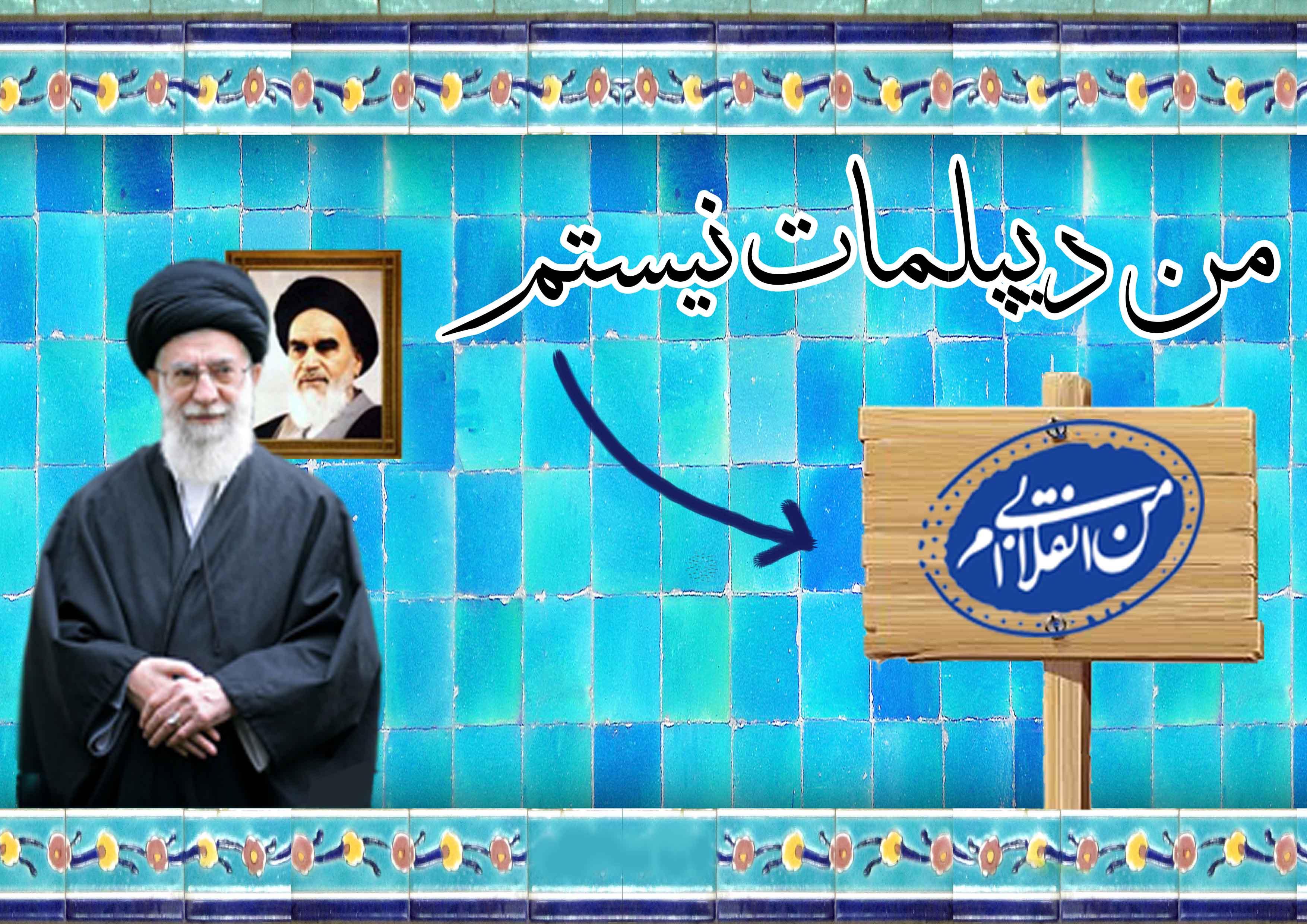 http://s5.picofile.com/file/8169353168/پوستر_من_انقلابی_ام_2.jpg