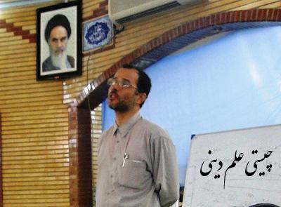 استاد عبدی، غرب شناسی، علم دینی علم غربی، غرب پژوهی