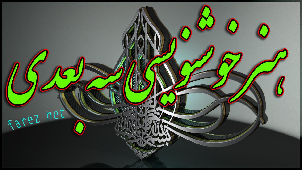 http://s5.picofile.com/file/8169402126/calligraphy129188_www_basari_ir_.png