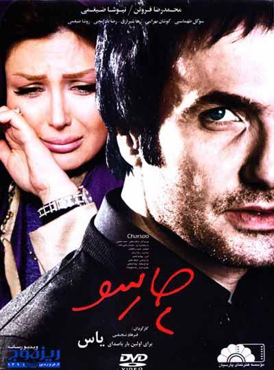 دانلود فیلم ایرانی جدید چهارسو