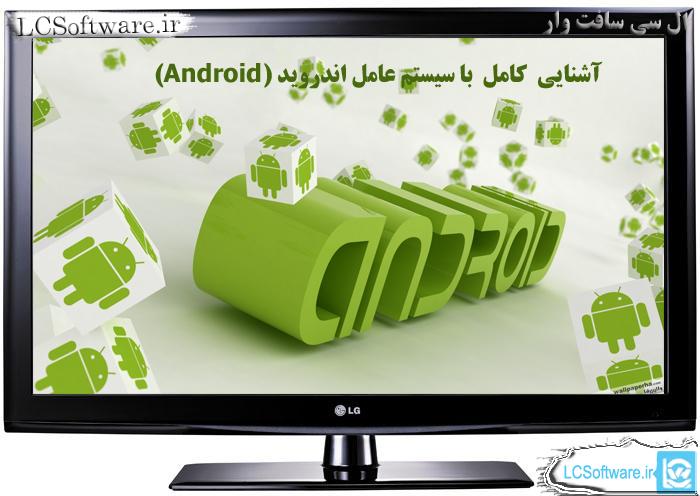 آشنایی کامل  با سیستم عامل اندروید (Android)