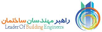 جامعه مشاوران راهبر مهندسان ساختمان