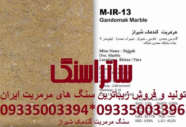 سنگ مرمریت گندمک شیراز
