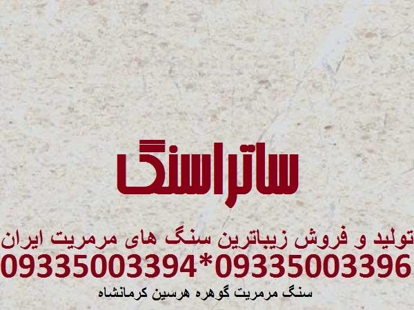 سنگ مرمریت گوهره هرسین کرمانشاه
