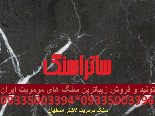 سنگ مرمریت لاشتر اصفهان
