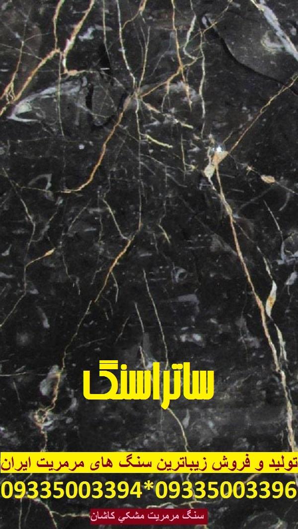 سنگ مرمریت مشکی کاشان