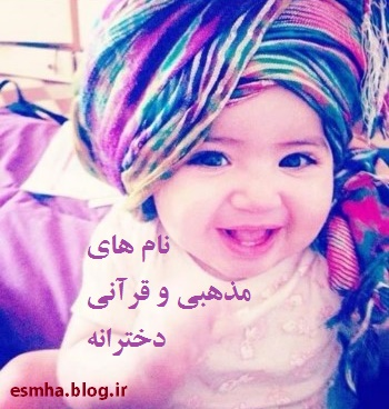 اسم های دخترانه مذهبی و قرآنی
