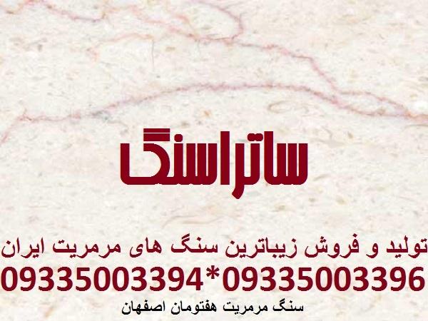 سنگ مرمریت هفتومان اصفهان