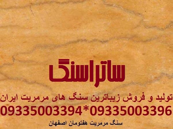سنگ مرمریت هفتومان اصفهان لیمویی