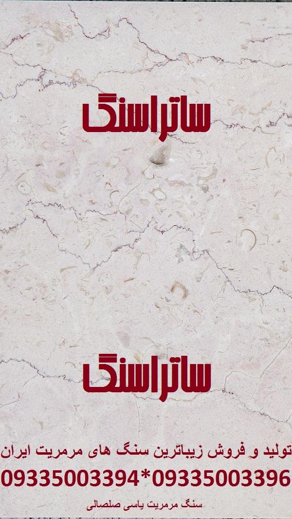 سنگ مرمریت یاسی صلصالی