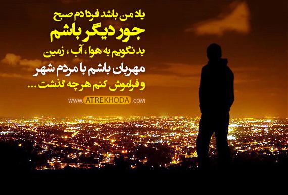 مهربان باشم با مردم شهر - عطرخدا www.atrekhoda.com