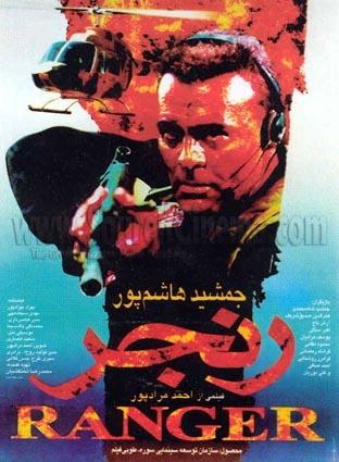 دانلود فیلم رنجر با بازی جمشید هاشم پور