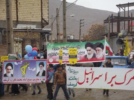 تقدیر وتشکر از حضور گسترده شهروندان درراهپیمائی یوم ا... 22 بهمن