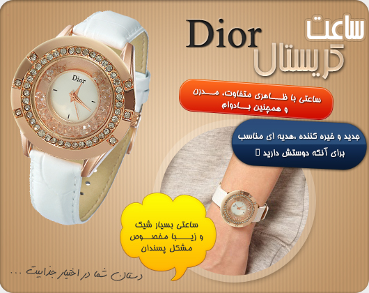 ساعت دیور Dior